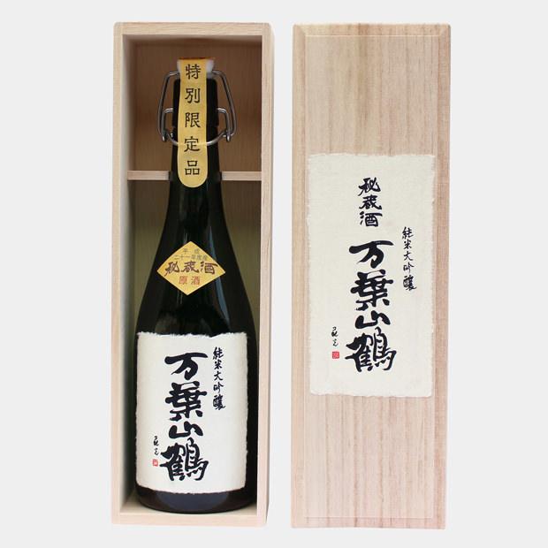 21BY純米大吟醸 秘蔵酒 720mL