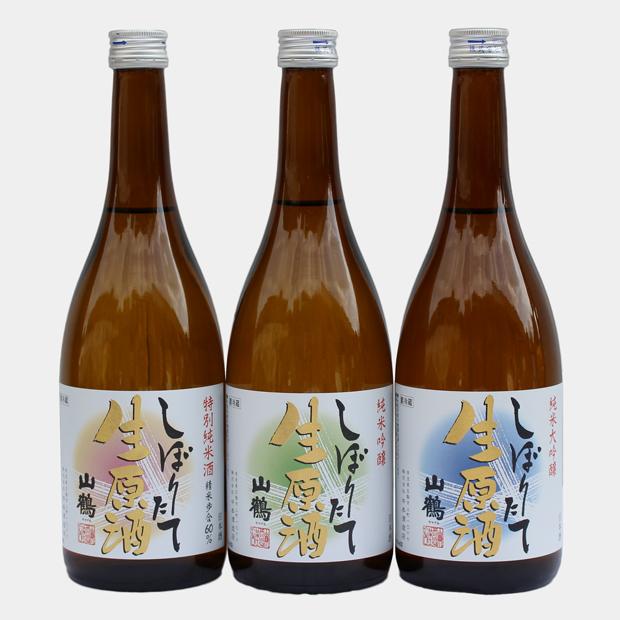 しぼりたて生原酒-60 3本セット