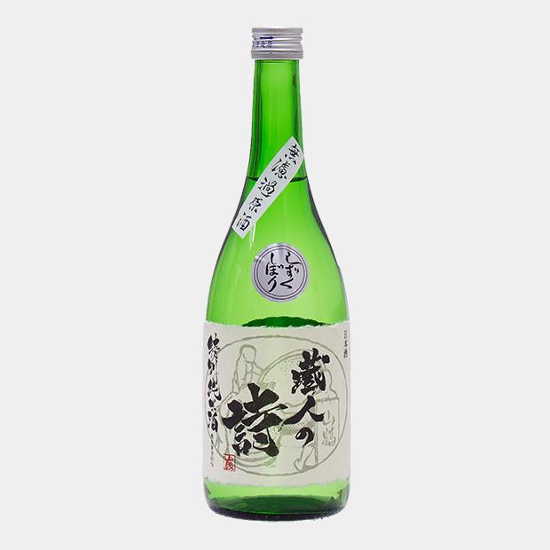 特別純米酒 蔵人の詩 無濾過生原酒しずくしぼり720ml